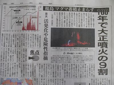 桜島の降灰で開店が遅れました。午後「書道教室」_e0130185_14562695.jpg