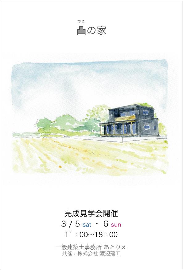 3/5・6 凸(でこ)の家 完成見学会_a0117794_17411968.jpg