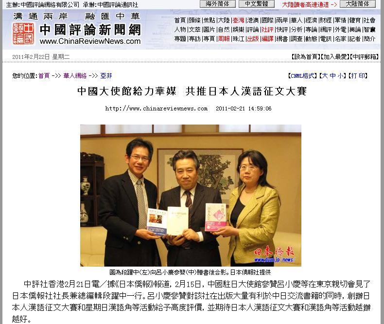 中國大使館給力華媒 共推日本人漢語征文大賽_d0027795_10324748.jpg