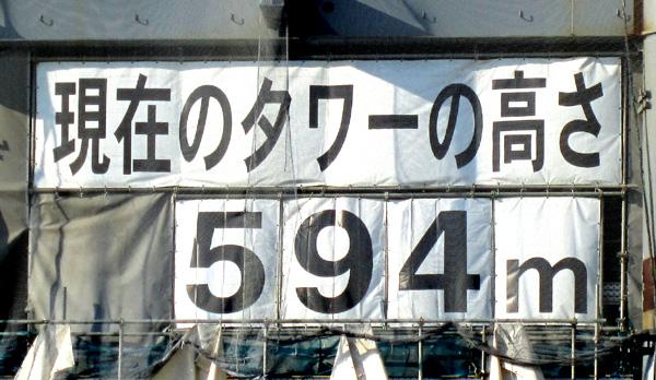 東京スカイツリー その20_b0083801_3582728.jpg