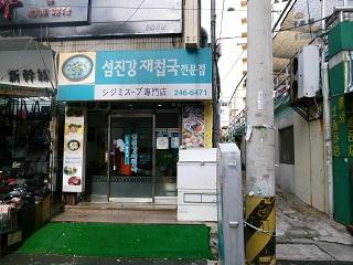2011年2月釜山の旅 ⑦ソムジンガンのシジミ汁で朝ご飯_a0140305_0315712.jpg