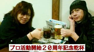 富山で乾杯!!20周年の記念_b0183113_1464641.jpg