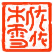 c0120913_13203213.jpg