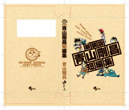 少年サンデー13号「結界師」&「青山剛昌 短編集」発売!!_f0233625_1411471.jpg