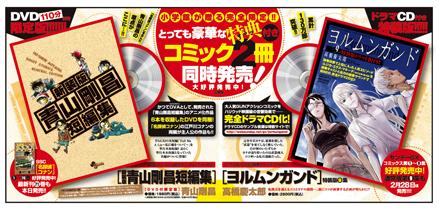 少年サンデー13号「結界師」&「青山剛昌 短編集」発売!!_f0233625_14125212.jpg