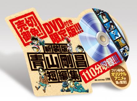 少年サンデー13号「結界師」&「青山剛昌 短編集」発売!!_f0233625_1413844.jpg