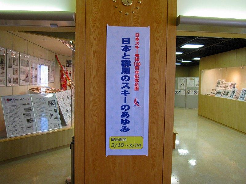 日本スキー100周年「群馬県のスキーのあゆみ」_a0057828_2049454.jpg