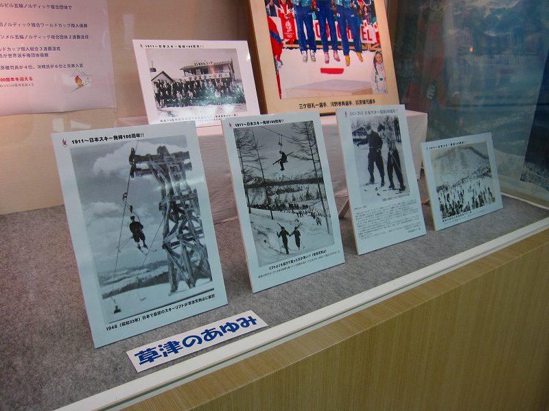 日本スキー100周年「群馬県のスキーのあゆみ」_a0057828_20564167.jpg