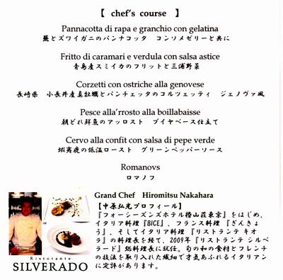 グレイワッキ生産者来日プレミアム・ディナー_a0088939_17594268.jpg