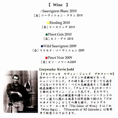 グレイワッキ生産者来日プレミアム・ディナー_a0088939_1805735.jpg