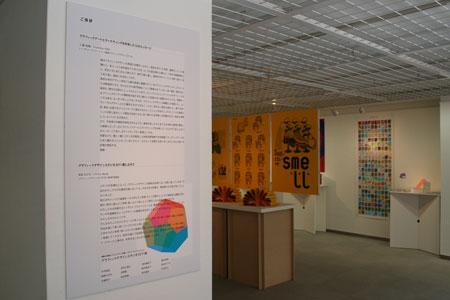 「グラフィックデザインスタジオ2011」開催中です。_f0171840_12584047.jpg