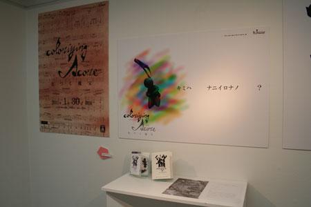 「グラフィックデザインスタジオ2011」開催中です。_f0171840_13135836.jpg