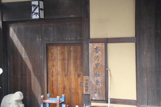 杏の里板画館_e0226943_22231665.jpg