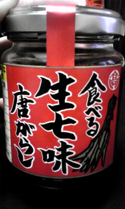 ♪生七味だぞぉ♪_a0084859_16373066.jpg