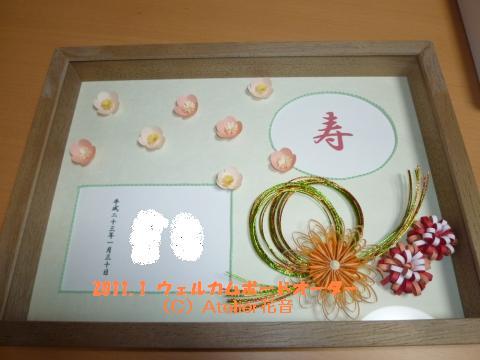 和装婚には・・・和のウェディングボードで_c0145662_23351073.jpg