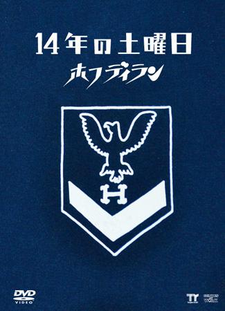 ライブDVD『14年の土曜日』のジャケットをみんなで決めよう!_f0146268_14213411.jpg