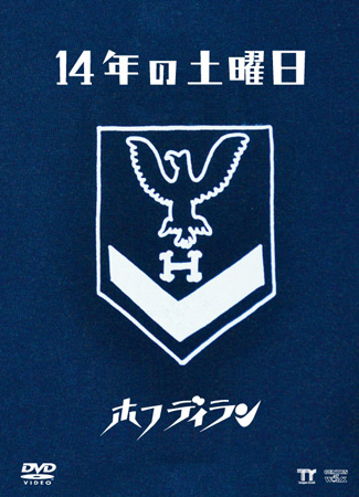 ライブDVD『14年の土曜日』のジャケットをみんなで決めよう!_f0146268_14214119.jpg