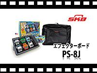 SKB エフェクターボード_d0000476_22162990.jpg