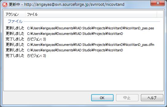 「更新中」ウィンドウが表示される。変更点がほぼ無いので1秒位で更新が終わった。