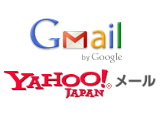 GmailとYahoo!メール