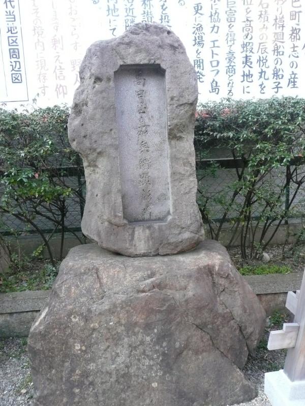 高田屋嘉兵衛顕彰碑と竹尾稲荷神...