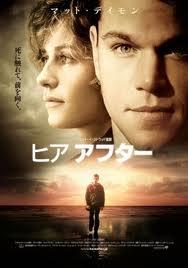 『RED』と『ヒアアフター』、レディスデーに映画を2本(^^♪_b0175688_20535622.jpg