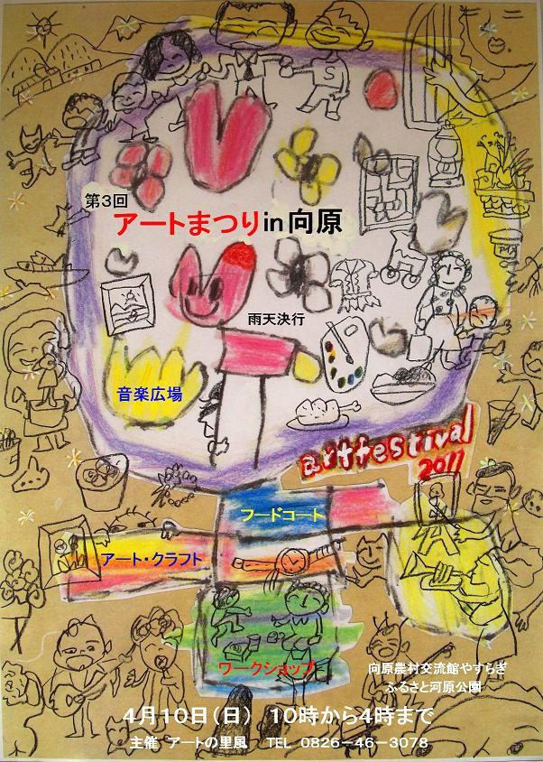 第3回「アート祭りin向原」&「童べ花」の動画_c0211895_17451026.jpg