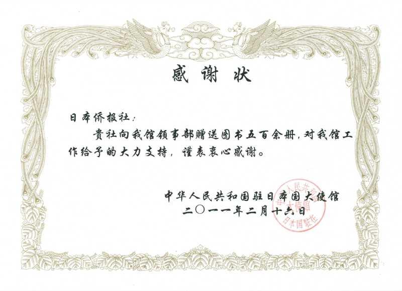 今天收到中国大使馆寄来的感谢状,与大家分享。_d0027795_12344233.jpg
