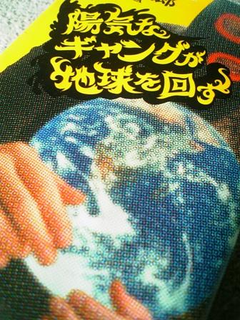 陽気なギャングが地球を回す/原作読んだ日記_b0031606_14503945.jpg