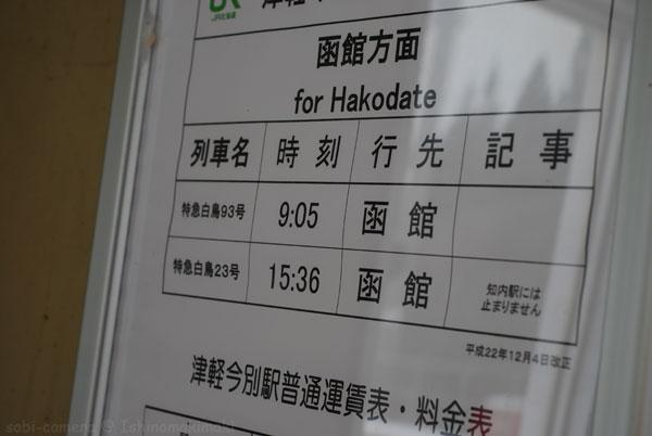 青森における北海道_f0164826_2142131.jpg