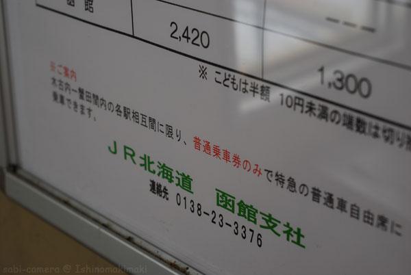 青森における北海道_f0164826_21512082.jpg
