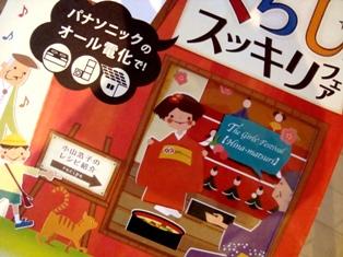 小山浩子のおしゃれレシピ・まちの電気屋さんで展開中!_b0204930_0582519.jpg
