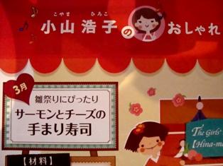 小山浩子のおしゃれレシピ・まちの電気屋さんで展開中!_b0204930_0583825.jpg