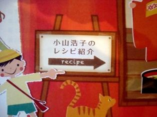 小山浩子のおしゃれレシピ・まちの電気屋さんで展開中!_b0204930_058481.jpg