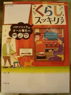 小山浩子のおしゃれレシピ・まちの電気屋さんで展開中!_b0204930_0595671.jpg