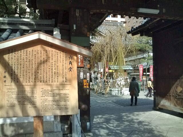 ポカポカな京都_c0113733_0495158.jpg