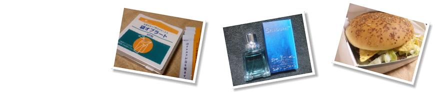 袋オブラート、旦那の香水 【 SAMOURAI 】 、マイアミバーガー
