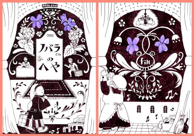 milkplantロゴ&ノバラさんイラスト。_f0228652_20305465.jpg