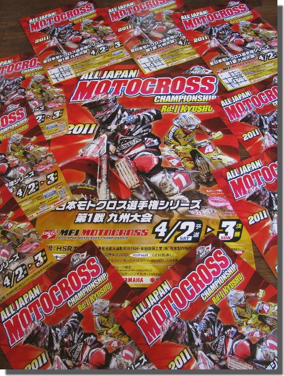 全日本MX選手権開幕戦_f0178858_160558.jpg