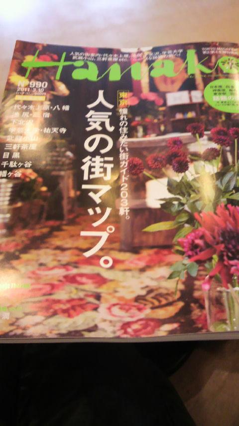 モンマスティーが『Hanako』に載ったよ!_a0075684_1641844.jpg