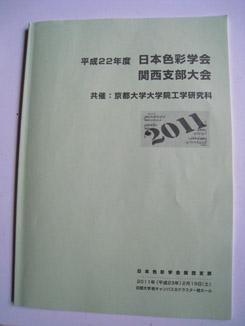 色彩学会 総会と2011色彩基礎セミナー&シンポジウムお知らせ_c0224085_0561038.jpg