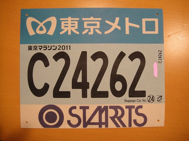 東京マラソン EXPO2011_f0166486_22564910.jpg