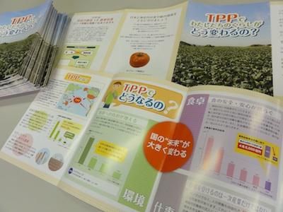 JAグループ神奈川発行「TPPでわたしたちのくらしがどう変わるの?」_e0149596_1722993.jpg