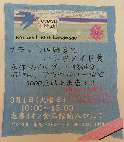 ☆ イベントのお知らせ ☆_c0218303_20333736.jpg