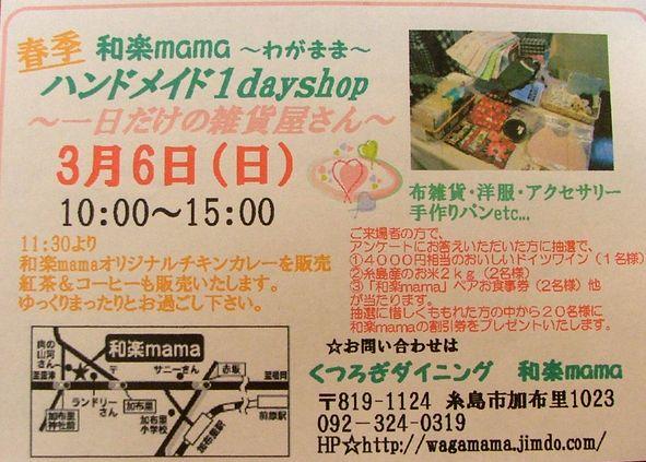 ☆ イベントのお知らせ ☆_c0218303_2035578.jpg