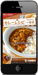 iPhoneアプリ「カレーレシピ一年分」・「パスタレシピ一年分」を配信開始しました!_a0115906_1728494.jpg