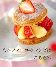 洋菓子フランセのミルフィユ_a0115906_1892140.jpg