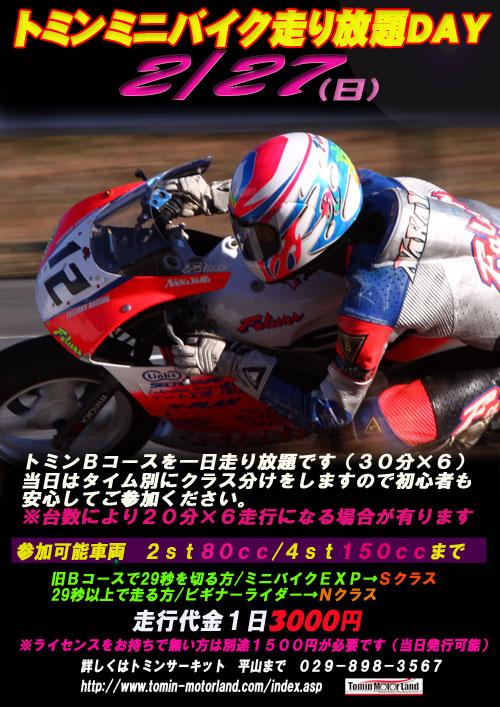 トミンミニバイク走り放題DAY_d0067418_948470.jpg