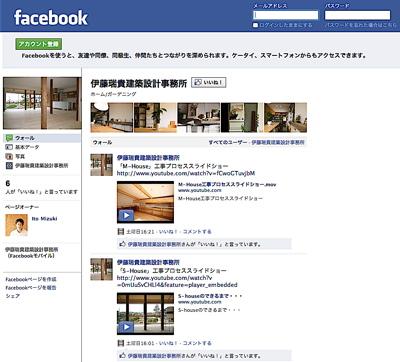 フェイスブックページ(旧ファンページ)をつくってみました。_f0165030_14102433.jpg