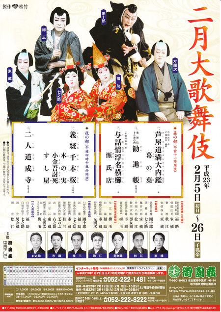 2月大歌舞伎のお知らせ_f0218831_21334545.jpg